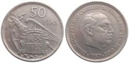 50 песет 1957 Испания — 59 — внутри звезды
