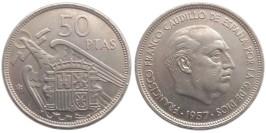 50 песет 1957 Испания — 71 — внутри звезды