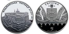 5 гривен 2018 Украина — Меджибожская крепость — Меджибізька фортеця