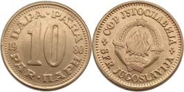 10 пара 1980 Югославия