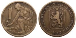 1 крона 1967 Чехословакии