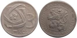 3 кроны 1965 Чехословакии