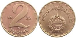 2 форинта 1982 Венгрия