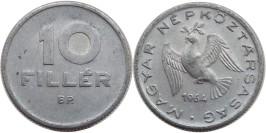 10 филлеров 1964 Венгрия