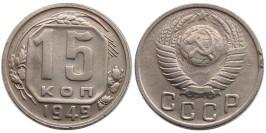 15 копеек 1949 СССР