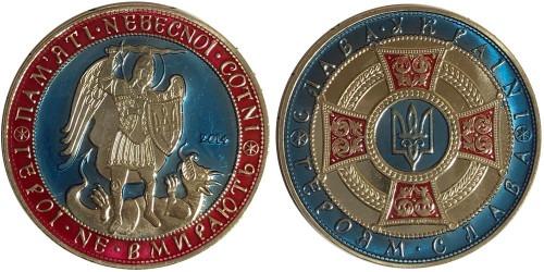 Памятная медаль 2014 Украина — Небесная сотня (цветная) — Небесна сотня (кольорова)
