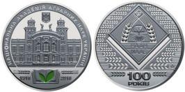 Памятная медаль НБУ — 100 лет НА аграрных наук Украины — 100 років НА аграрних наук України
