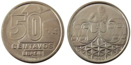 50 сентаво 1990 Бразилия UNC