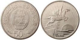 50 чон 1978 Северная Корея UNC