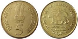 5 рупий 2010 Индия — Мумбаи — 75 лет Резервному банку Индии