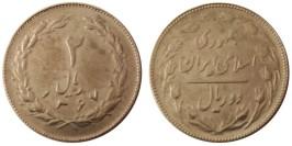 2 риала 1988 Иран