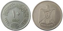 10 пиастров 1967 Египет