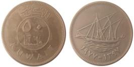 50 филсов 1977 Кувейт