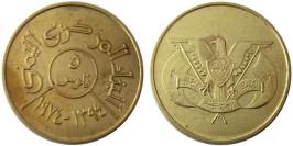 5 филсов 1974 Йемен
