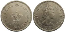 1 доллар 1960 Гонконг — Отметка монетного двора H