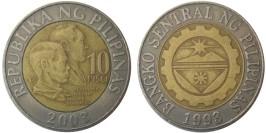 10 писо 2003 Филиппины