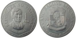 1 писо 1982 Филиппины — Отметка монетного двора BSP — Манила