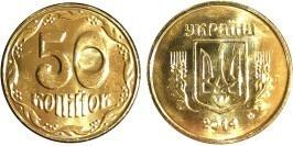 50 копеек 2014 Украина UNC — 50 копійок 2014 Україна UNC