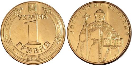 1 гривна 2012 Украина UNC — Владимир Великий — 1 гривня 2012 Україна UNC — Володимир Великий UNC