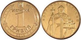 1 гривна 2014 Украина UNC — Владимир Великий — 1 гривня 2014 Україна UNC — Володимир Великий UNC