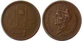1 рупия 1998 Пакистан