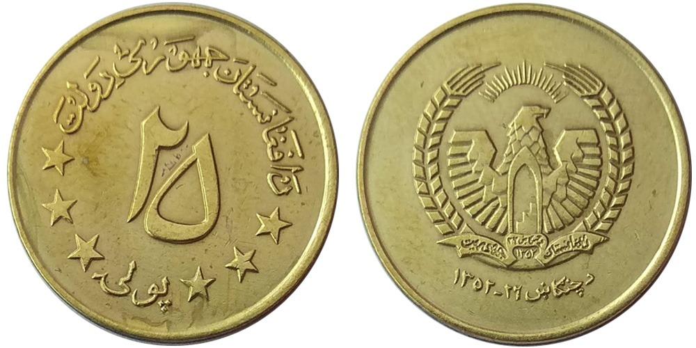 25 пул 1973 Афганистан
