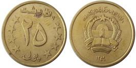 25 пул 1980 Афганистан