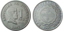 1 писо 2002 Филиппины