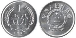 1 фэнь 1983 Китай