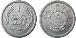 1 фэнь 1984 Китай