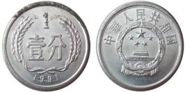 1 фэнь 1991 Китай