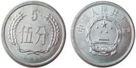 5 фэнь 1986 Китай