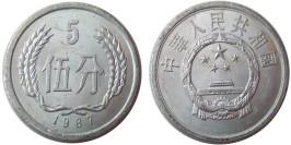 5 фэнь 1987 Китай