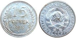15 копеек 1925 СССР — серебро №4
