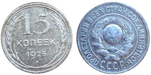 15 копеек 1925 СССР — серебро №2