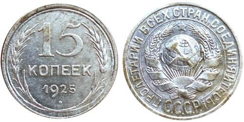 15 копеек 1925 СССР — серебро