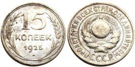 15 копеек 1925 СССР — серебро №6