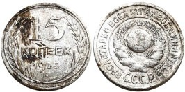 15 копеек 1925 СССР — серебро №8