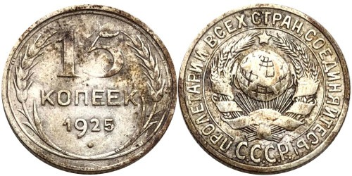 15 копеек 1925 СССР — серебро №10 — шт. 3 — з.ш. плоский, звезда к «Т»