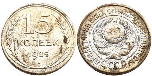 15 копеек 1925 СССР — серебро №11