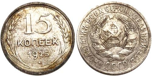 15 копеек 1925 СССР — серебро №12 — шт. 3 — з.ш. плоский, звезда к «Т»