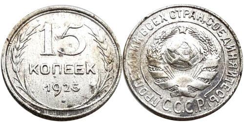 15 копеек 1925 СССР — серебро №13 — 2.2 — з. ш. плоский, дужка «Й» не изогнута