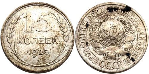 15 копеек 1925 СССР — серебро №14 — шт. 3 — з.ш. плоский, звезда к «Т»
