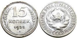 15 копеек 1925 СССР — серебро №15 — шт. 3 — з.ш. плоский, звезда к «Т»