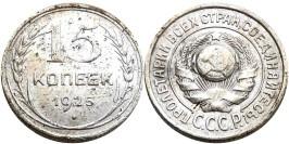15 копеек 1925 СССР — серебро №16 — 1.2 — з. ш. — выпуклый, справа ости разомкнуты