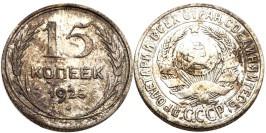 15 копеек 1925 СССР — серебро №17 — шт. 3 — з.ш. плоский, звезда к «Т»