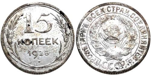 15 копеек 1925 СССР — серебро №18 — шт. 3 — з.ш. плоский, звезда к «Т»