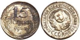 15 копеек 1925 СССР — серебро №19 — 1.2 — з. ш. — выпуклый, справа ости разомкнуты