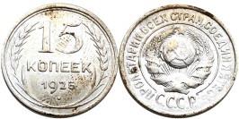 15 копеек 1925 СССР — серебро №20 — 1.2 — з. ш. — выпуклый, справа ости разомкнуты