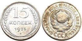15 копеек 1925 СССР — серебро №21 — 1.2 — з. ш.- выпуклый, справа ости разомкнуты